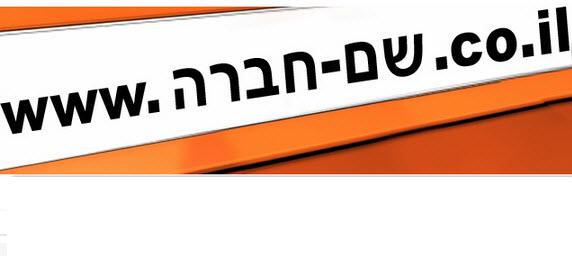 דומיין ישראלי בעברית