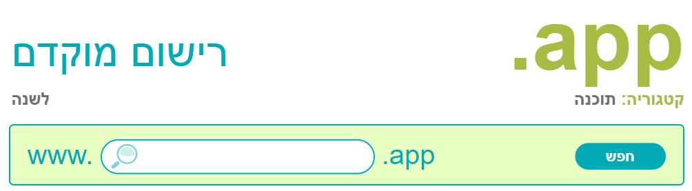 תכירו את הסיומת app. – הרכישה החדשה של גוגל