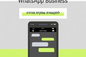 WhatsApp Business, כי כל השאר סתם איטיים …