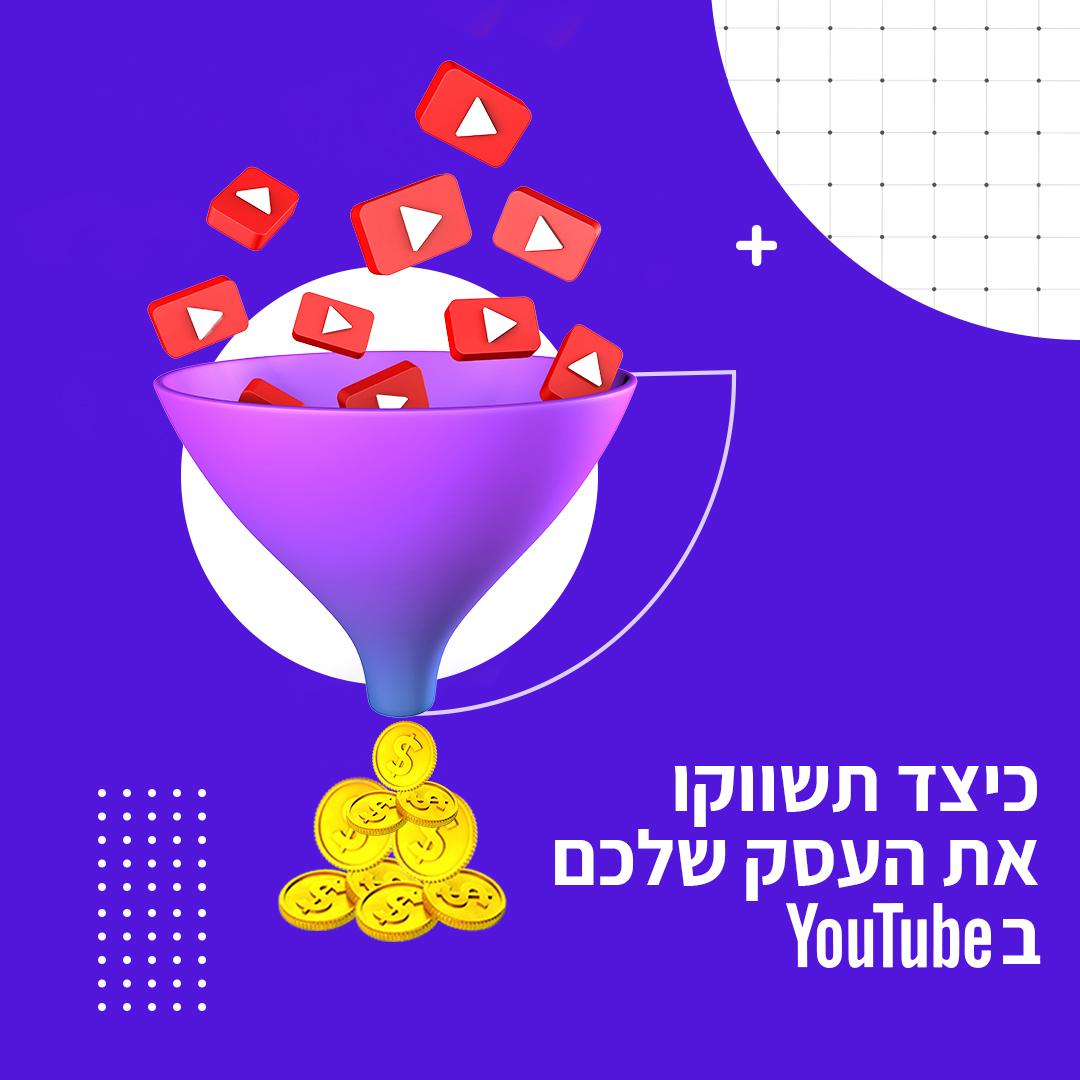כיצד משווקים את העסק שלכם ב – YouTube