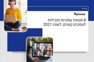 8 מגמות עסקיות לעסקים קטנים, לשנת 2021
