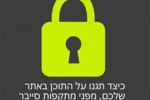 כיצד להגן על התוכן באתר שלכם, מפני מתקפות סייבר