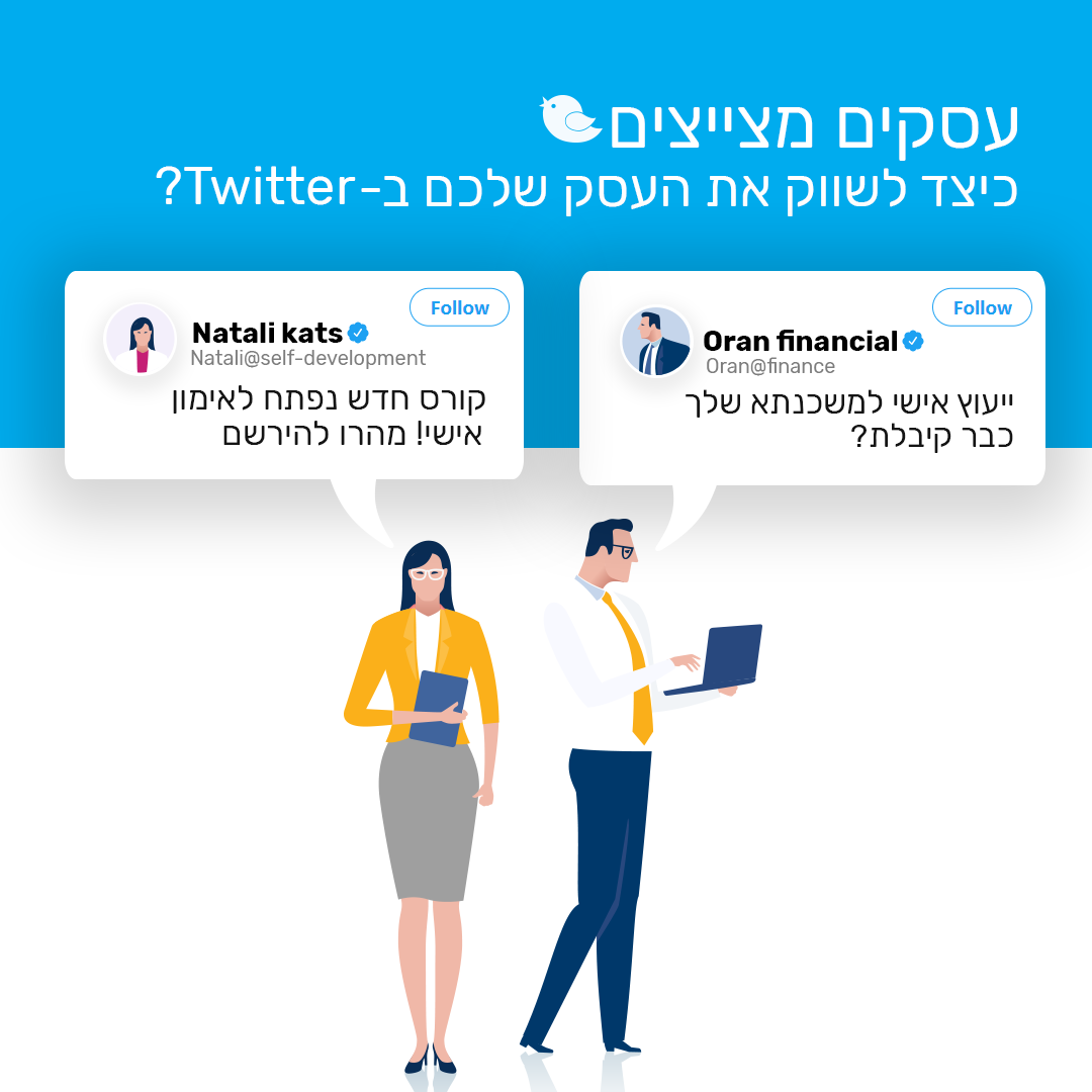 כיצד לשווק את העסק שלכם ב-Twitter ?
