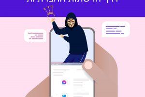 כיצד להמנע ממתקפות סייבר על הארגון, דרך הרשתות החברתיות.